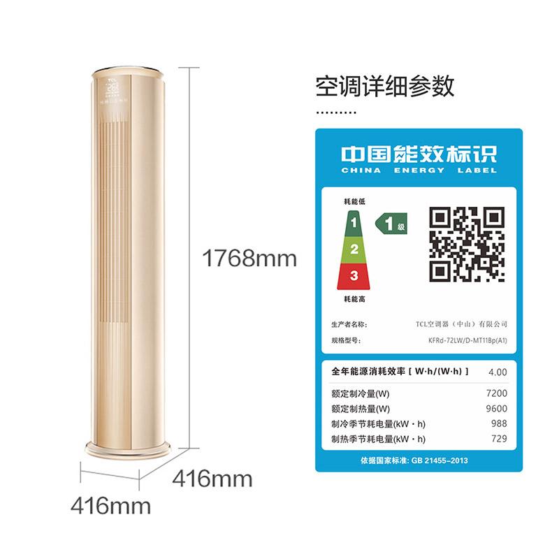 極簡系列 3匹 一級 變頻 冷暖 智能 圓柱 立式空調 KFRd-72LW/D-MT11Bp(A1)