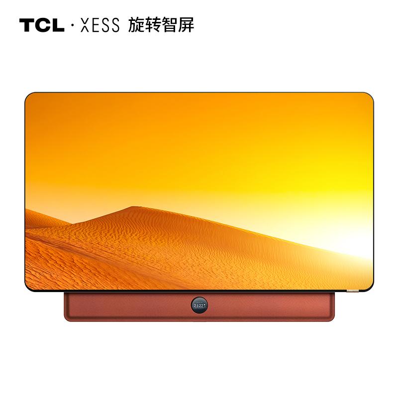 TCL·XESS 旋轉智屏A200Pro-T