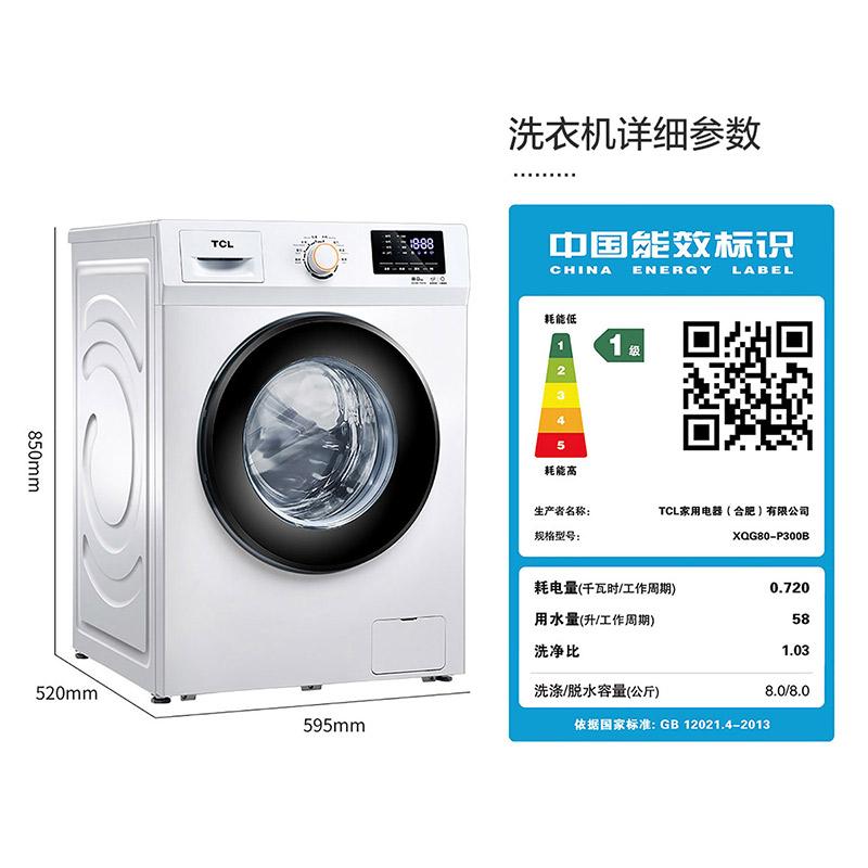 TCL 8公斤變頻滾筒洗衣機