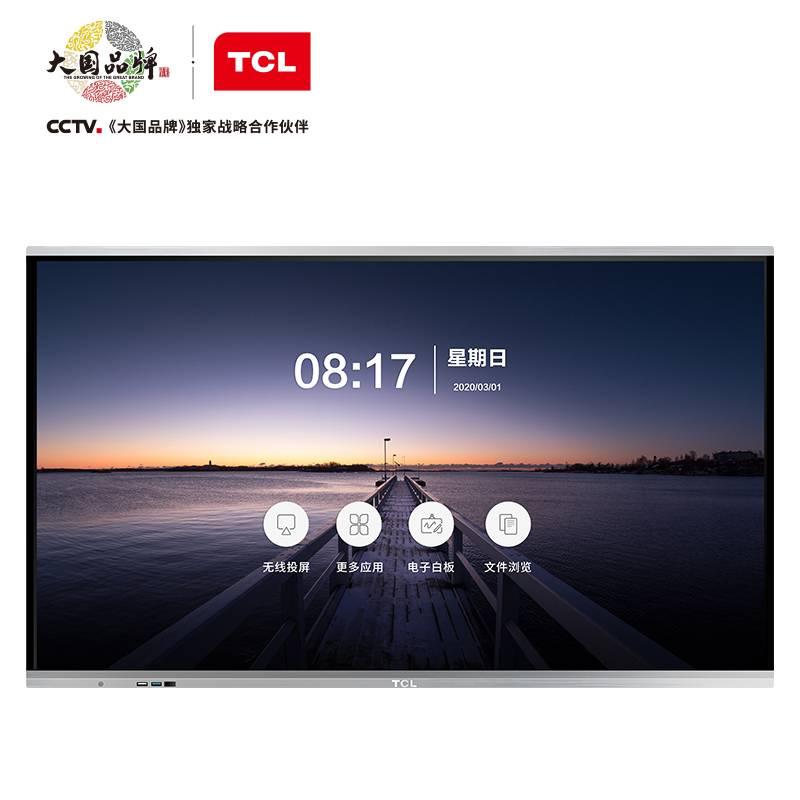 TCL L55V20P 智能会议平板 55英寸大屏商用会议4K超清电视 交互式触摸电子白板 教学视频会议投影一体机