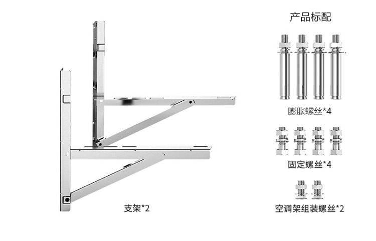 TCL 室外机支架(不锈钢)3600W<Q≤5000W