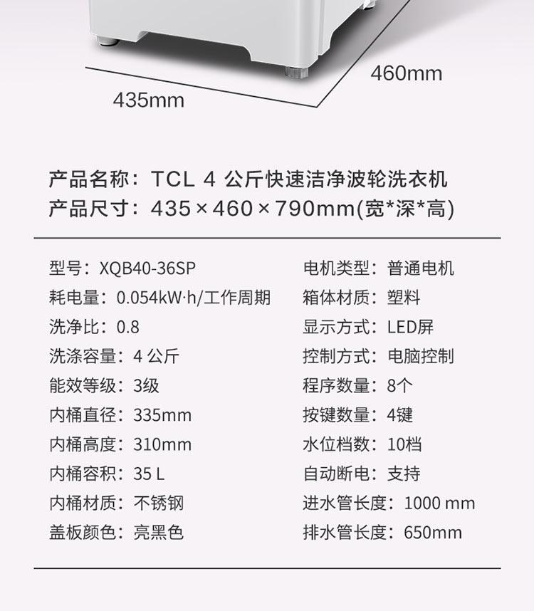 TCL XQB40-36SP亮灰色 4公斤洁净护衣波轮洗衣机
