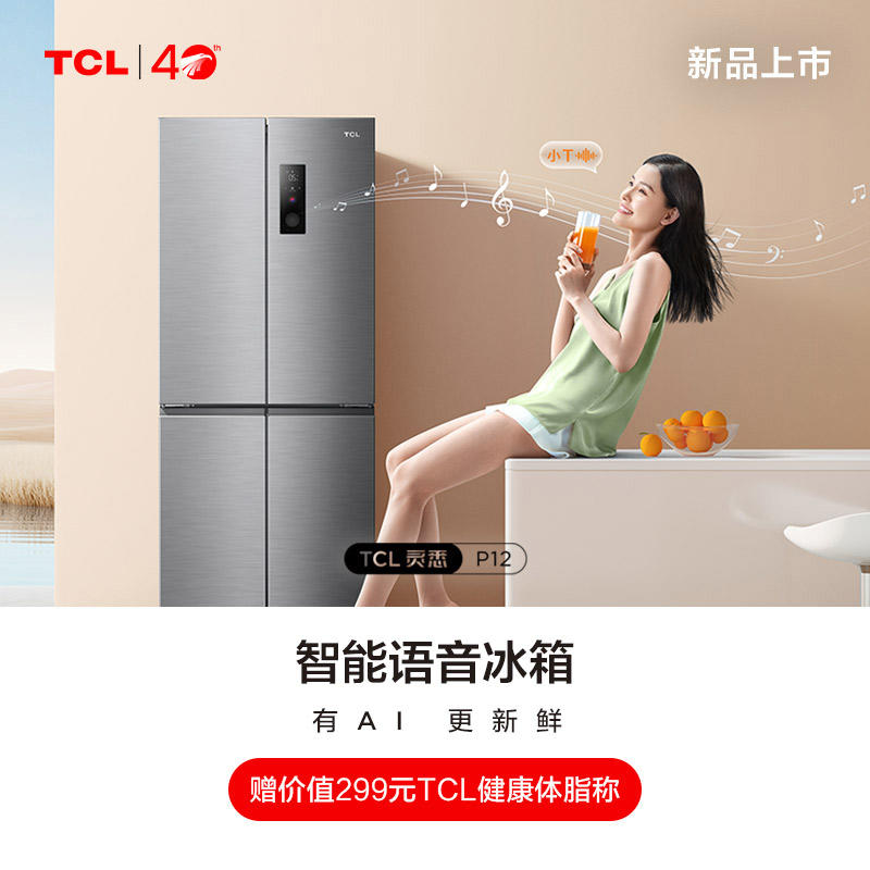 R406P12-UI 406升智能语音冰箱