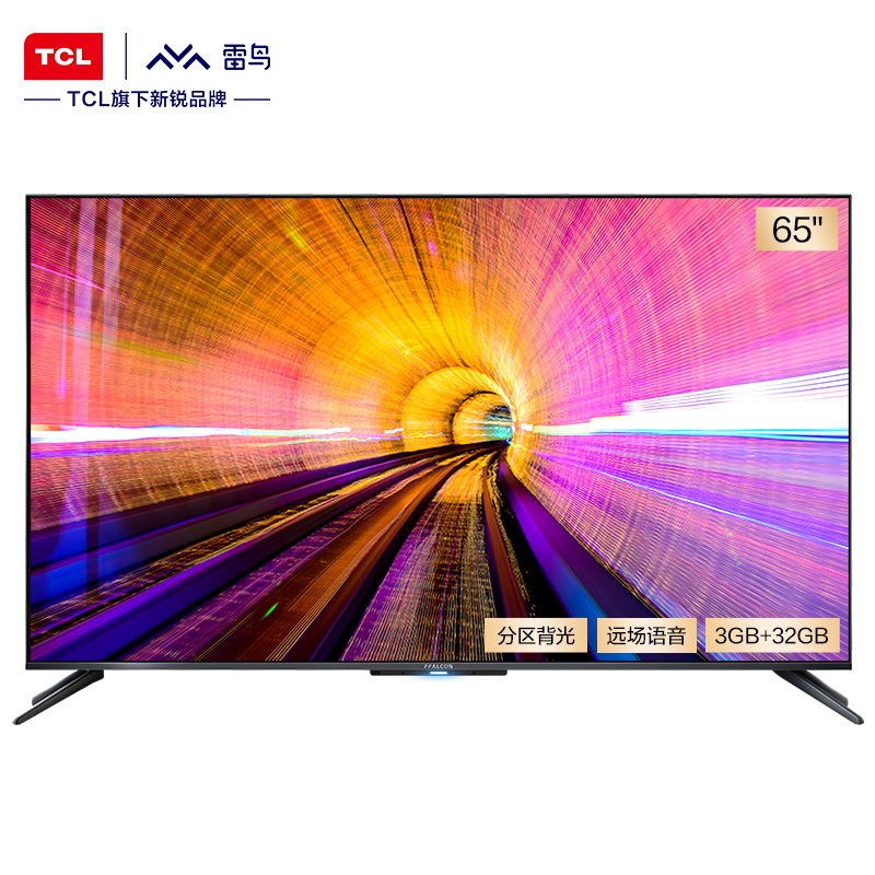 雷鸟电视65S535C 65英寸背光分区高色域4K全面屏远场语音电视