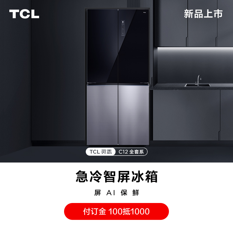 TCL 灵悉C12全套系AI家电 510升十字对开急冷冰箱