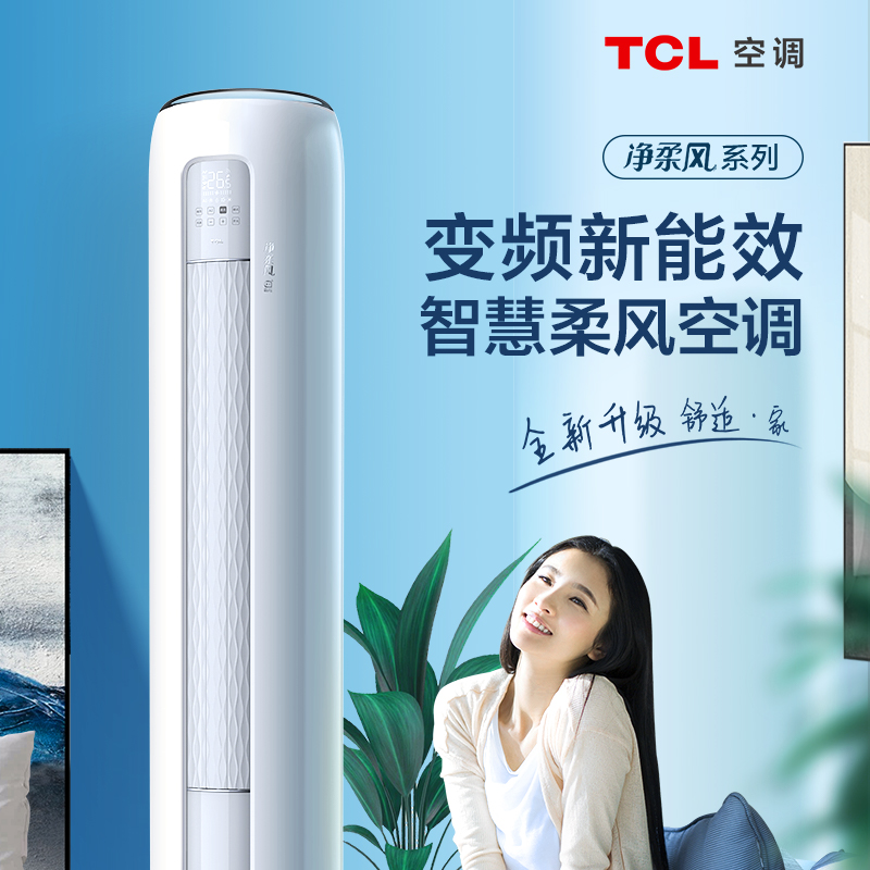 TCL 大2匹 新能效 变频冷暖 智能 空调立式 净柔风立柜式 空调柜机KFRd-51LW/DBp-SMQ11(B3)节能静音