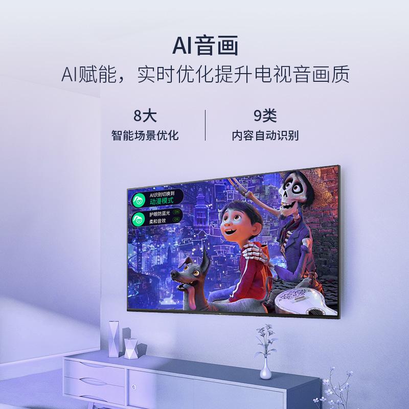 75V2D 75英寸超薄AI聲控電視