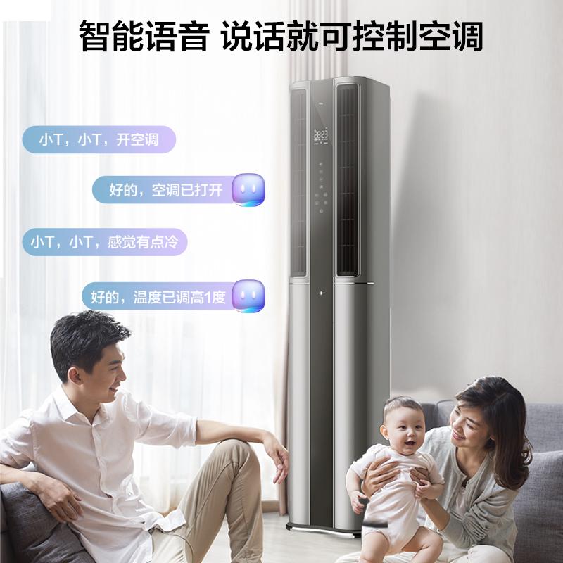 TCL 灵悉C12全套系AI家电 KFRd-72LWDBp-TR31+B1  大3匹 灵悉 新一级能效 双温柔风空调 全净化系统 空调立式柜机 AI智能