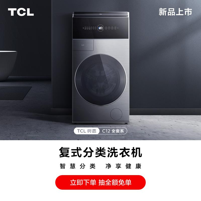 TCL 灵悉C12全套系AI家电 G120C12-HDY 12公斤智慧洗烘一体复式滚筒洗衣机 50℃恒温柔烘 智慧分类 净享健康 智显彩屏 双筒智能投放 99.99%热力除菌 安静低噪 全网智联