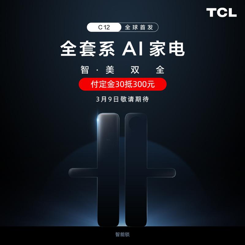 TCL 全套系AI家电<span style='color:red'>智能</span><span style='color:red'>锁</span>新品全球首发