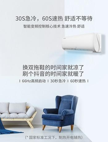 TCL KFRd-35GW/DBp-XT11+B1 <span style='color:red'>1.5匹</span>冷暖變頻分體壁掛空調 新能效1級