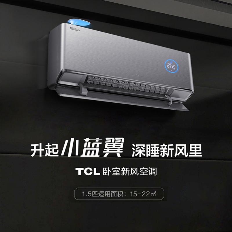 TCL 灵悉C12全套系AI家电 KFRd-35GW/DBp-XJ21+B1 1.5匹 灵悉 新一级能效 智慧新风空调 健康易拆洗 壁挂式 空调挂机 AI智能
