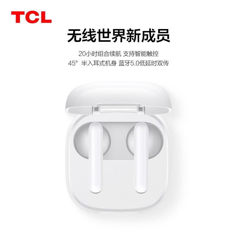 【TCL附件】TCL MOVEAUDIO S150 半入耳式真無線藍牙<span style='color:red'>耳機</span>