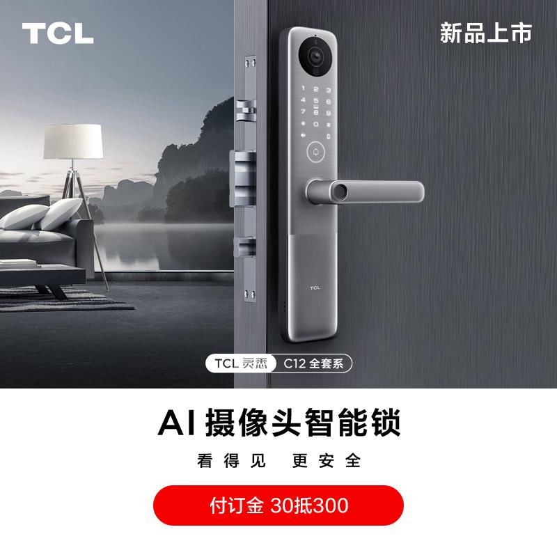 灵悉C12全套系AI家电 K7C 指纹锁  AI摄像头智能锁 远程视频通话 智慧监测 智能场景联动