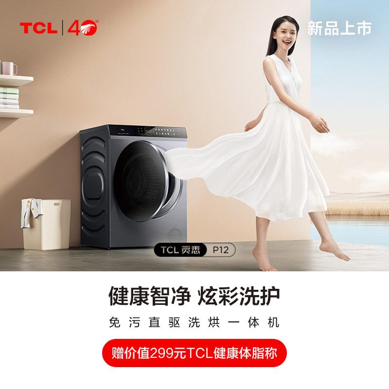 G100P12-HDI 10公斤直驱免污洗衣机
