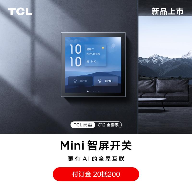 灵悉C12全套系AI家电 mini智屏开关S2-C12 全屋家电控制 AI语音交互 智能照明 灵动智慧全场景