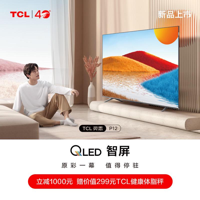 55P12 55英寸QLED量子点智屏电视