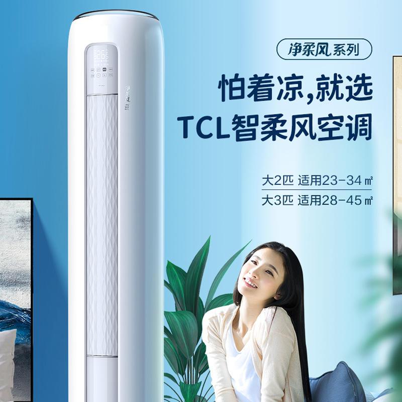 TCL 大3匹 新一级能效 变频冷暖 智能 空调立式 净柔风立柜式 空调柜机KFRd-72LW/DBp-SMQ11(B1)节能静音