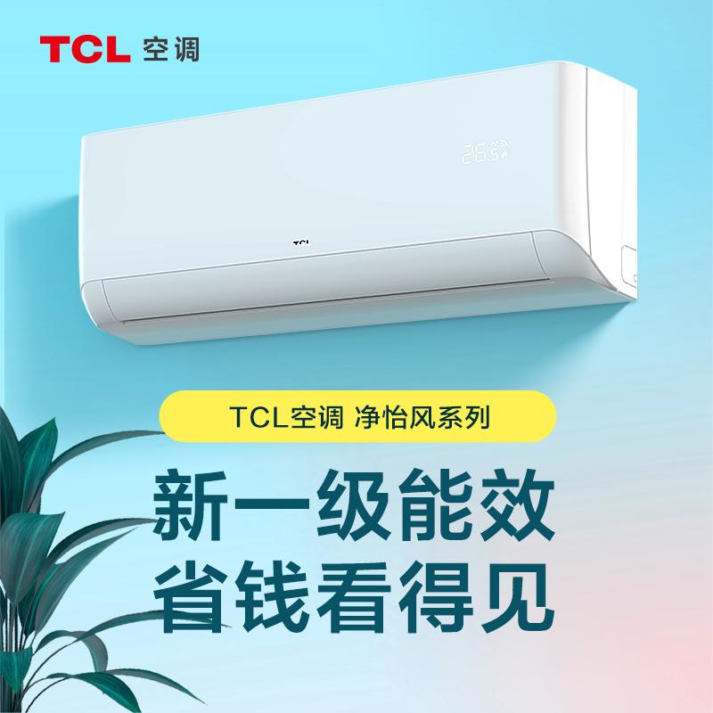 TCL 1匹 新一级能效 变频冷暖 易拆洗 净怡风 壁挂式 空调挂机KFRd-26GW/D-STA11Bp(B1)省电节能